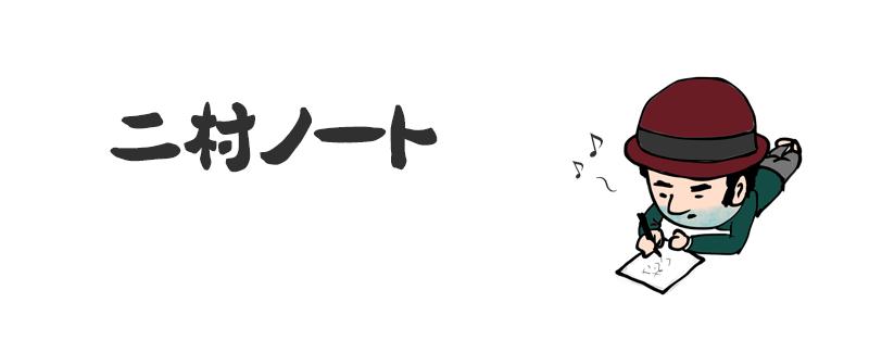 二村ノート